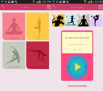 اسکرین شات برنامه پزشکی زیبایی رُشا ( پوست, مو, تغذیه, یوگا...) 6