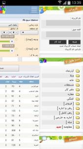 اسکرین شات برنامه نارون - بانک اطلاعات ملکی 1