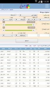 اسکرین شات برنامه نارون - بانک اطلاعات ملکی 2