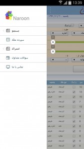 اسکرین شات برنامه نارون - بانک اطلاعات ملکی 4