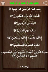 اسکرین شات برنامه معجزات سوره حمد 3