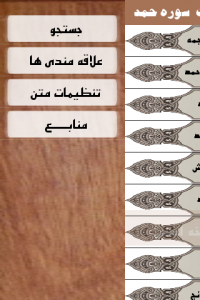 اسکرین شات برنامه معجزات سوره حمد 2