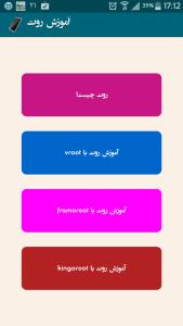 اسکرین شات برنامه آسان روت(رایگان) 1