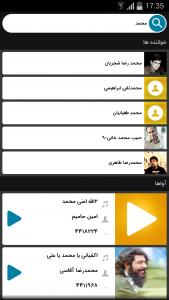 اسکرین شات برنامه پیشواز ایرانسل 1