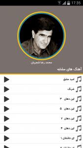 اسکرین شات برنامه پیشواز ایرانسل 2