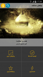 اسکرین شات برنامه پیشواز ایرانسل 3