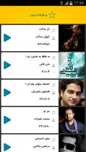 اسکرین شات برنامه پیشواز ایرانسل 4