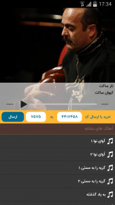 اسکرین شات برنامه پیشواز ایرانسل 5