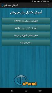 اسکرین شات برنامه آموزش cPanel 4