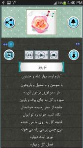 اسکرین شات برنامه 99 ترانه کودکانه با متن 1