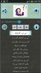 اسکرین شات برنامه 99 ترانه کودکانه با متن 4
