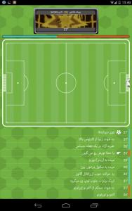 اسکرین شات بازی فوتبال فانتزی 5