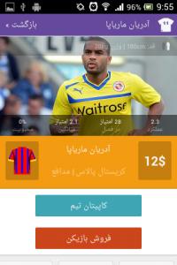 اسکرین شات بازی فوتبال فانتزی 3
