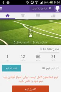 اسکرین شات بازی فوتبال فانتزی 4