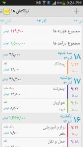 اسکرین شات برنامه حسابداری حافظ 1