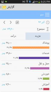 اسکرین شات برنامه حسابداری حافظ 3