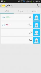اسکرین شات برنامه حسابداری حافظ 5