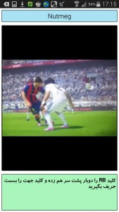 اسکرین شات بازی آموزش PES 2015 3
