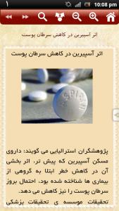 اسکرین شات برنامه مصرف دارو 4