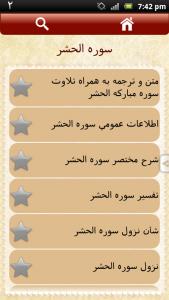 اسکرین شات برنامه سوره الحشر 2