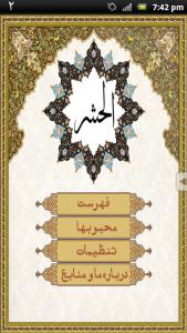 اسکرین شات برنامه سوره الحشر 3