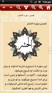 اسکرین شات برنامه سوره الحشر 4