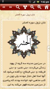 اسکرین شات برنامه سوره الحشر 5