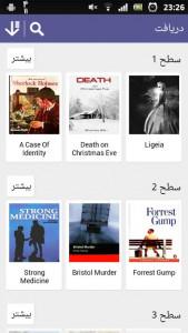 اسکرین شات برنامه هرمس - آموزش زبان انگلیسی 4