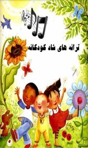 اسکرین شات برنامه ترانه های شاد کودکانه 3