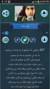 اسکرین شات برنامه آهنگ با متن (محسن یگانه) 1