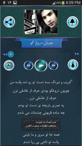 اسکرین شات برنامه آهنگ با متن (محسن یگانه) 2