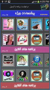 اسکرین شات برنامه آهنگ با متن (محسن یگانه) 3