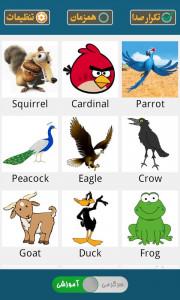 اسکرین شات بازی صدای حیوانات ( آموزش کودکان ) 5