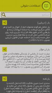 اسکرین شات برنامه بانک اصطلاحات حقوقی 4