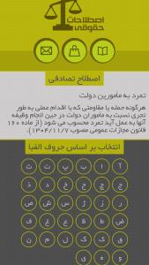اسکرین شات برنامه بانک اصطلاحات حقوقی 5