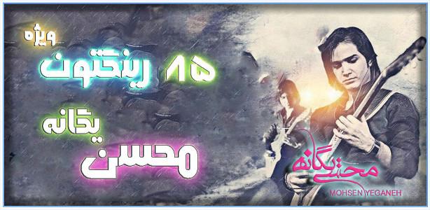 اسکرین شات برنامه رینگتون محسن یگانه 1