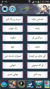 اسکرین شات برنامه رینگتون محسن یگانه 3