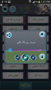 اسکرین شات برنامه رینگتون محسن یگانه 4