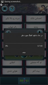 اسکرین شات برنامه رینگتون محسن یگانه 5