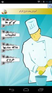 اسکرین شات برنامه آموزش پخت انواع کوکو 4