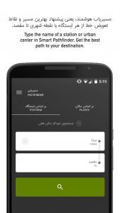 اسکرین شات برنامه مترو تهران 2