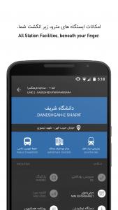 اسکرین شات برنامه مترو تهران 4