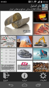 اسکرین شات برنامه اخبار صنعت و معدن 1