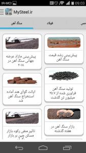 اسکرین شات برنامه اخبار صنعت و معدن 3