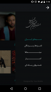 اسکرین شات برنامه جشنواره فجر 2