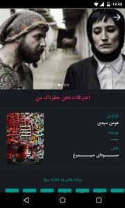 اسکرین شات برنامه جشنواره فجر 3