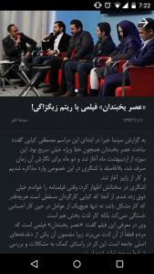 اسکرین شات برنامه جشنواره فجر 4