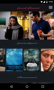 اسکرین شات برنامه جشنواره فجر 5