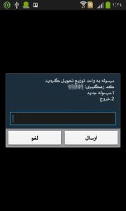 اسکرین شات برنامه پستچی کجاست ؟ 2