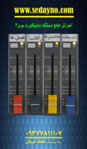 اسکرین شات برنامه آموزش جامع دایناکورد 1
